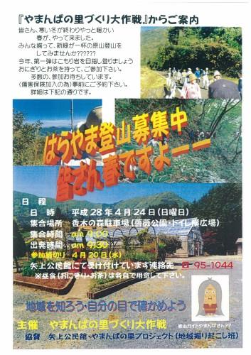原山登山JPEG