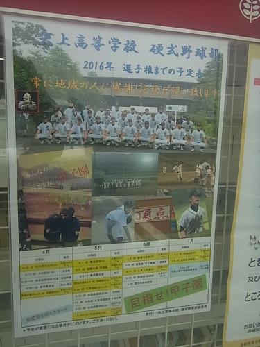 矢高野球部練習試合