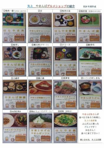グルメ15店舗紹介写真