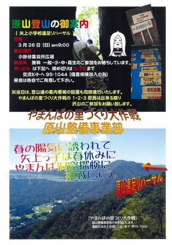 原山登山のご案内(H29.3.26)