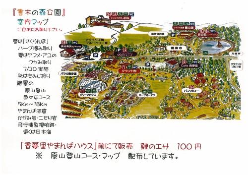 香木の森公園 案内マップ