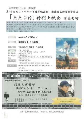 「たたら侍」特別上映会
