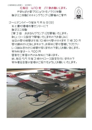 4/10 ミニ四駆グランプリ