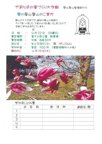 4/22 原山登山