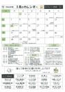 裏 カレンダー