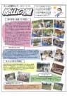 矢上公民館たよりR3.7月号_PAGE0000